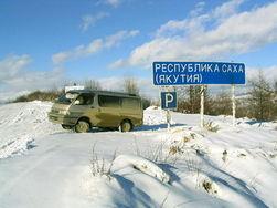 Беженцы из Донбасса, отправленные в Якутию, не могут оттуда выехать