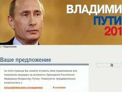 Россия: за атаку на сайт Путина хакер получил полтора года тюрьмы