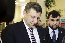 Захарченко и Пушилин