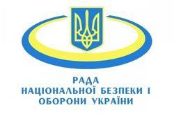 Названы итоги заседания СНБО по ситуации на востоке Украины
