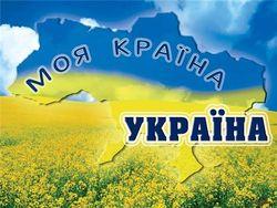 Сегодня Украина отмечает 23-летие своей независимости