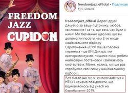 Второе место нацотбора тоже отказывается от поездки на Евровидение