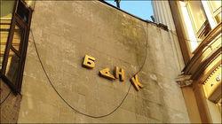 В Беларуси ожидают новые банкротства банков