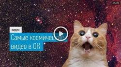 """Одноклассники"" представили подборку космического видео"