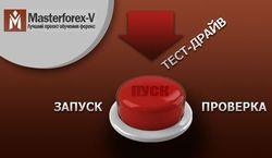 MasterForex-V создал новый тип  проверки брокеров – тес ...