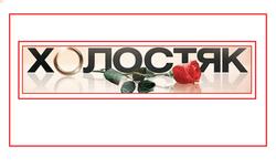"""Героем четвертого сезона """"Холостяка"""" стал бизнесмен из Львова"""