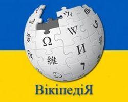30 января украинской Википедии исполнилось 10 лет