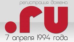 Рунету исполнилось 20 лет