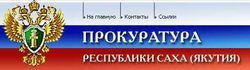 Прокуратура Якутии не видит ущемления прав в фото должников в Одноклассники