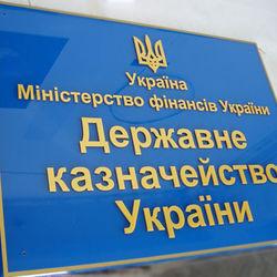 Госказначейство Украины опустело - и.о. Президента