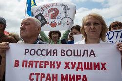Большинство россиян против пенсионной реформы