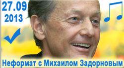 Юмор ФМ Неформат  Михаил Задорнов