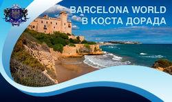 DGF&IP: какова роль парков «Aventura», «Barcelona World» для рынка жилья Испании