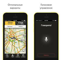 В Яндекс.Навигаторе для iOS и Android теперь можно узнать о штрафах ГИБДД