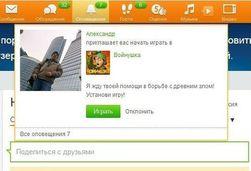 Названы самые популярные игры в Одноклассники