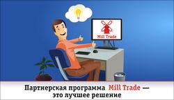 Партнерская программа «Mill Trade»