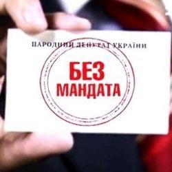 Отказ от украинского гражданства может стоить чиновникам депутатского мандата