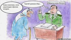 Отныне приезжающие из областей Узбекистана в столицу обязаны встать на учет в милиции