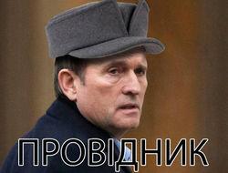 Зачем Путин лепит из Медведчука «украинского националиста»