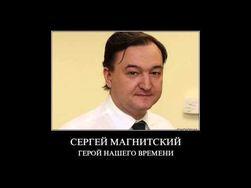 Компании России будут компенсировать убытки по раскрытой Магнитским схеме