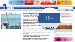 Знака 18+ достаточно для защиты сайтов от обвинений в гей-пропаганде