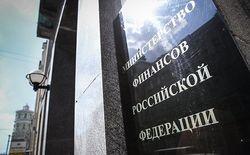 Минфин РФ не хочет тратить средства резервных фондов на нефтяников