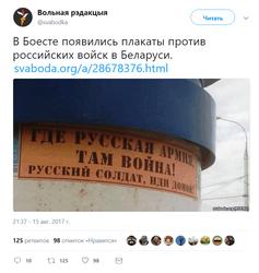 Плакаты в центре Минска