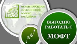 Трейдеры Форекс пояснили, почему выгодно работать с МОФТ