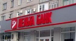 """""""Дельта Банк"""" ввел ограничения на снятие наличных"""