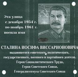Мемориальная доска памяти Сталина официально открыта в Уссурийске