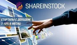 Тест-драйв биржи Shareinstock: стартапы уходят в отрыв