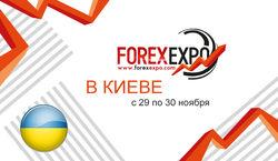 Чем хочет удивить Киев FOREX EXPO 2013 трейдеров форекс
