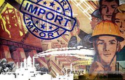 Промышленность РФ зависит от импорта