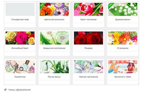 Картинки с 8 марта для одноклассниках