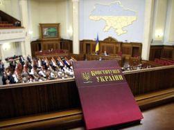 Верховная Рада конституционным большинством изменила Основной закон Украины