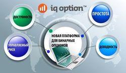 IQ Option представил трейдерам платформу бинарных опционов