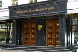 Генпрокуратура Украины отчиталась о борьбе с коррупцией, эксперты не верят