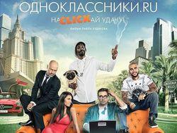 """""""Добрые админы"""" рассказали, как прошла премьера фильма """"Одноклассники.ru: наCLICKай удачу"""""""