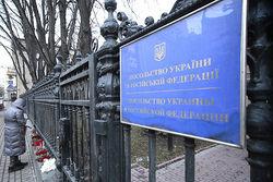 """В Москве напали на посольство Украины с криками """"Киев – русский город"""""""