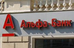 Альфа банк переводит на карочки