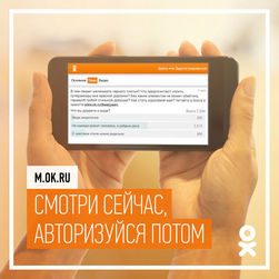 В Одноклассники расширяют границы гостеприимства