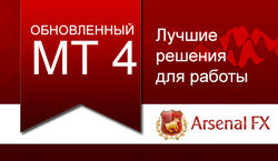 Arsenal FX предложил трейдерам форекс лучшие решения для работы на обновленном МТ4