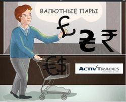 Ноу-хау ActivTrades: угадай цену актива Форекс в «ВКонтакте» и получи приз