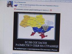На пользователей ВКонтакте за сепаратизм  начали досудебное следствие