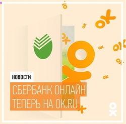 Теперь «Сбербанк» онлайн и на «Одноклассниках»