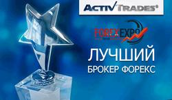 Как ActivTrades удивил трейдеров на MOSCOW FOREX EXPO