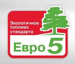 """В России начал действовать усиленный стандарт топлива """"Евро-5"""""""