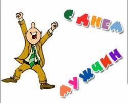 """Группа """"Одноклассники. Все ОК"""" отпраздновала Всемирный день мужчин"""