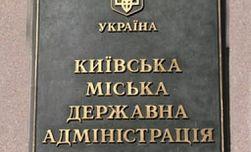 МВД готово к штурму КГГА – требуют освободить пленных милиционеров