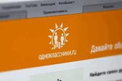 Социальная сеть Одноклассники.ру